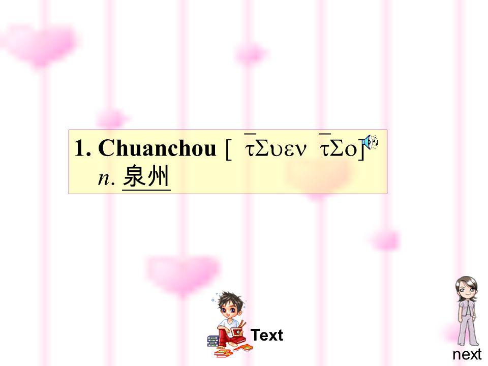 1.Chuanchou [ `tSuen`tSo ] n. 泉州 next Text