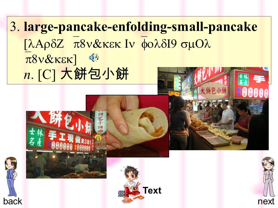 3. large-pancake-enfolding-small-pancake [lArdZ `p8n&kek In`foldI9 smOl `p8n&kek ] n.