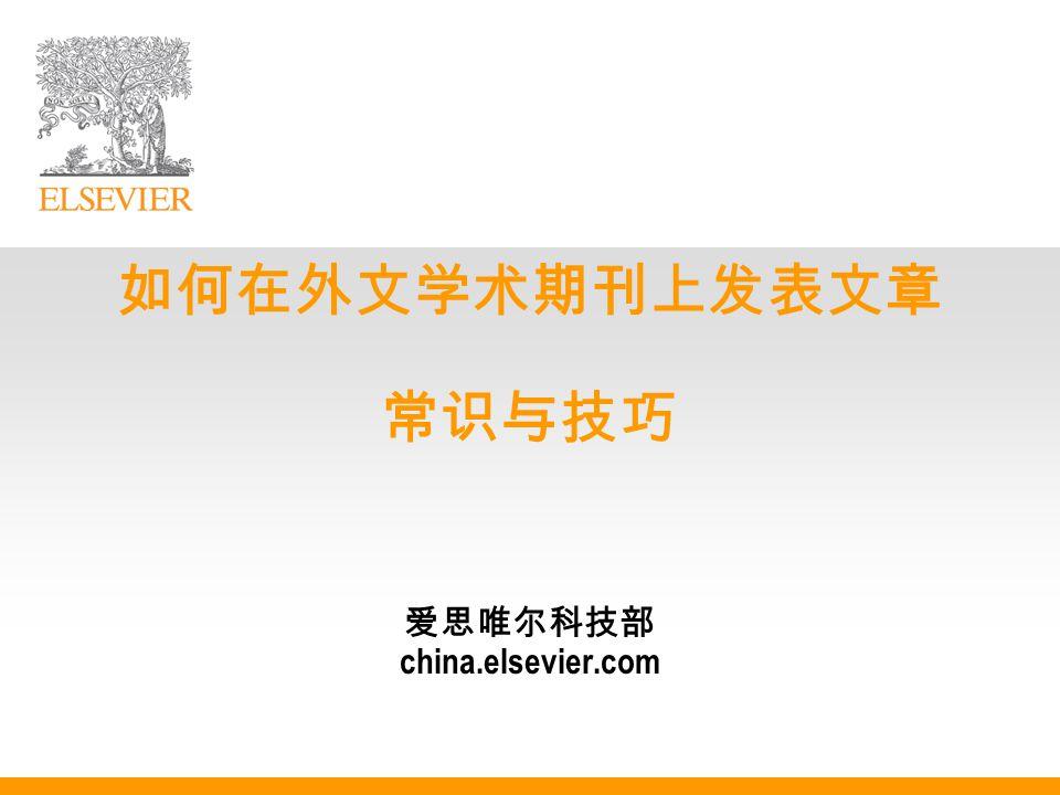 如何在外文学术期刊上发表文章 常识与技巧 爱思唯尔科技部 china.elsevier.com