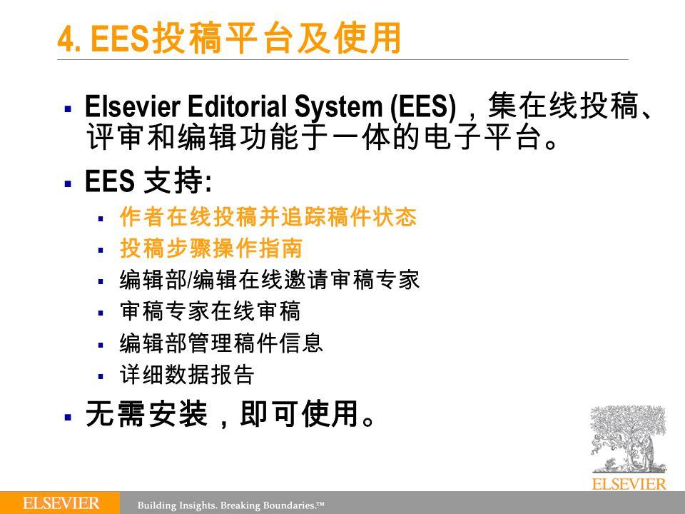  Elsevier Editorial System (EES) ,集在线投稿、 评审和编辑功能于一体的电子平台。  EES 支持 :  作者在线投稿并追踪稿件状态  投稿步骤操作指南  编辑部 / 编辑在线邀请审稿专家  审稿专家在线审稿  编辑部管理稿件信息  详细数据报告  无需安装,即可使用。 4.