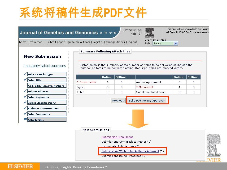 系统将稿件生成 PDF 文件