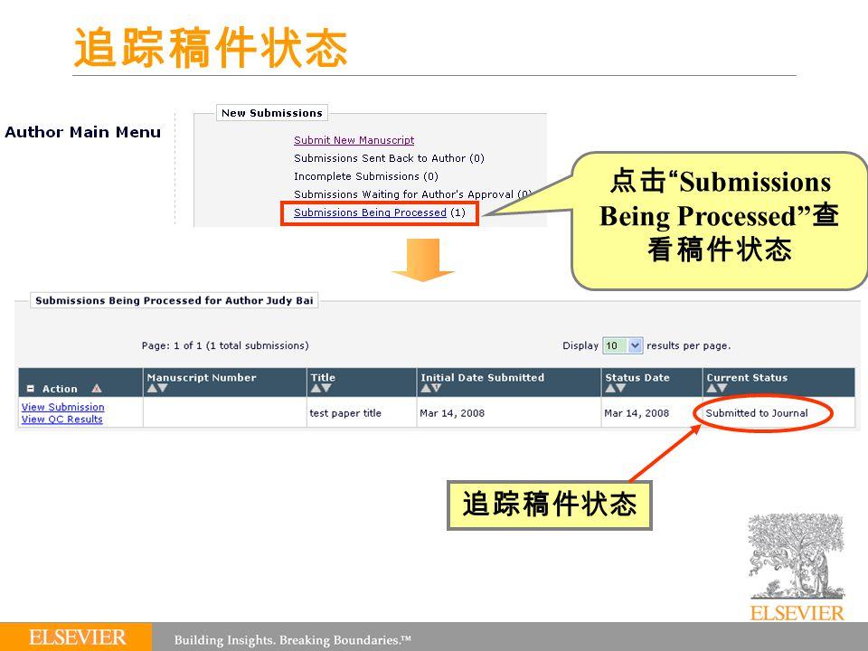 追踪稿件状态 点击 Submissions Being Processed 查 看稿件状态