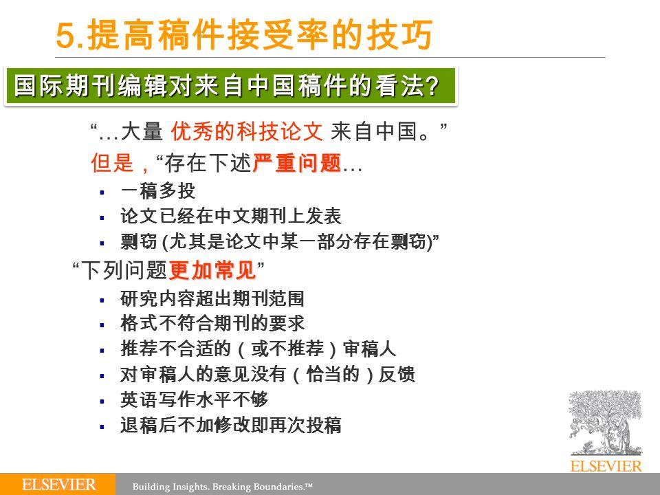 5. 提高稿件接受率的技巧 国际期刊编辑对来自中国稿件的看法 .