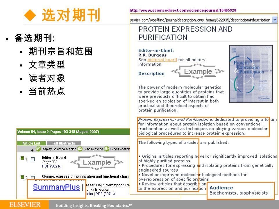  选对期刊  备选期刊 :  期刊宗旨和范围  文章类型  读者对象  当前热点 Example