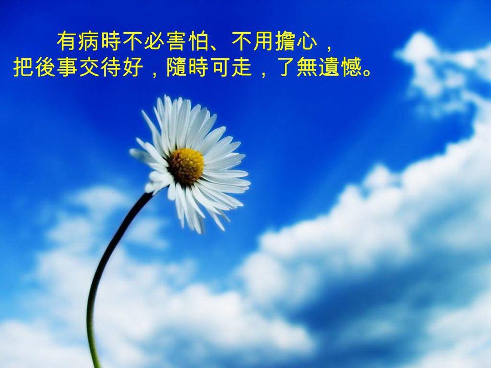 樂觀看待生病、往生;有錢、沒錢;有權、沒權 每個人都要經歷生、老、病、死的過程,無一倖免