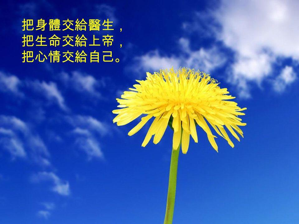 有病時不必害怕、不用擔心, 把後事交待好,隨時可走,了無遺憾。