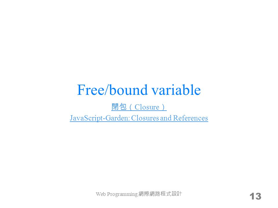Free/bound variable 13 閉包( Closure ) JavaScript-Garden: Closures and References Web Programming 網際網路程式設計