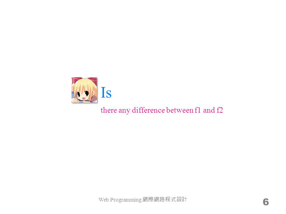 Is Web Programming 網際網路程式設計 6 there any difference between f1 and f2