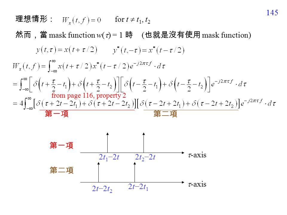 145 理想情形: for t  t 1, t 2 然而,當 mask function w(  ) = 1 時 ( 也就是沒有使用 mask function) 第一項 第二項  -axis 2t 1 −2t2t 2 −2t 2t−2t 2 2t−2t 1  -axis 第一項第二項 from page 116, property 2