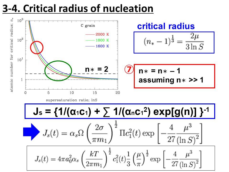 3-4. Critical radius of nucleation critical radius ⑦ n * = n * – 1 assuming n * >> 1 J s = {1/(α 1 c 1 ) + ∑ 1/(α n c 1 2 ) exp[g(n)] } -1 n * = 2