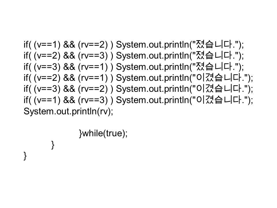 if( (v==1) && (rv==2) ) System.out.println(