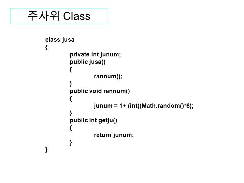 class jusa { private int junum; public jusa() { rannum(); } public void rannum() { junum = 1+ (int)(Math.random()*6); } public int getju() { return ju