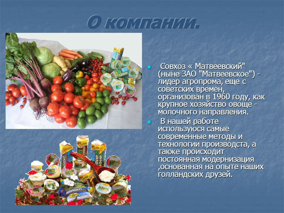 "Презентация ЗАО ""МАТВЕЕВСКОЕ"""