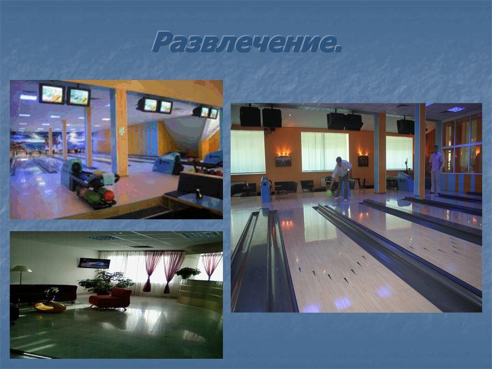 ЗАО Матвеевское имеет великолепную гостиницу; автостоянку для большегрузных автомобилей; автопарк и механические автомастерские; кафе; боулинг и другие помещения для развлечений и отдыха.