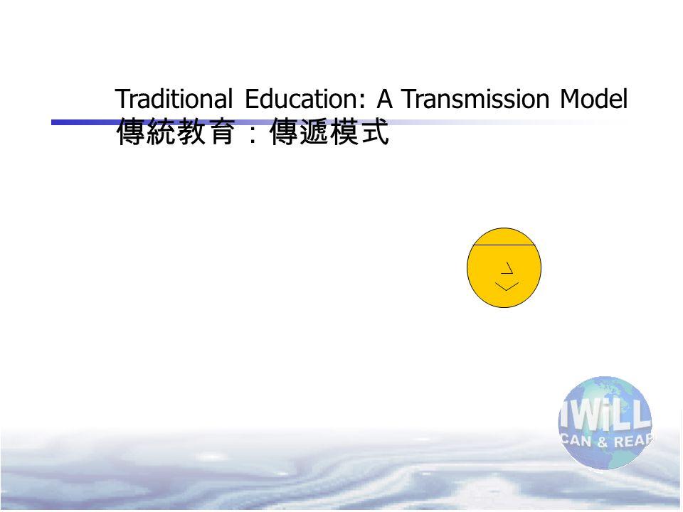 傳統教育:傳遞模式