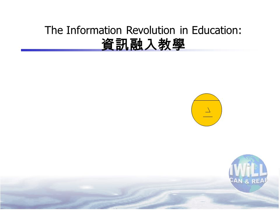 The Information Revolution in Education: 資訊融入教學