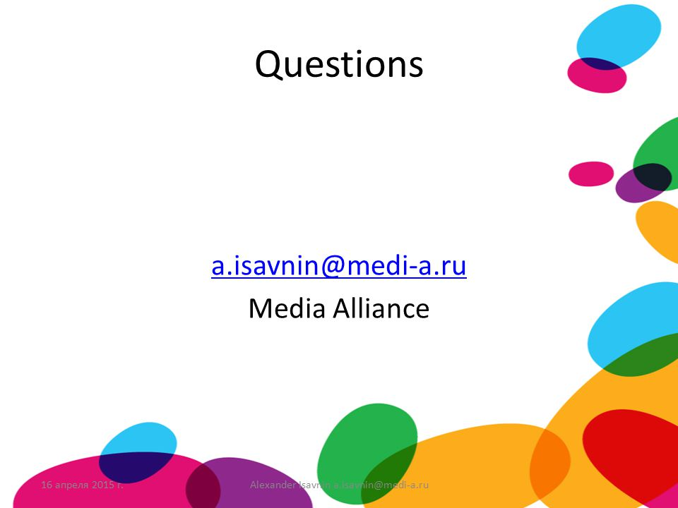 Questions a.isavnin@medi-a.ru Media Alliance 16 апреля 2015 г.Alexander Isavnin a.isavnin@medi-a.ru