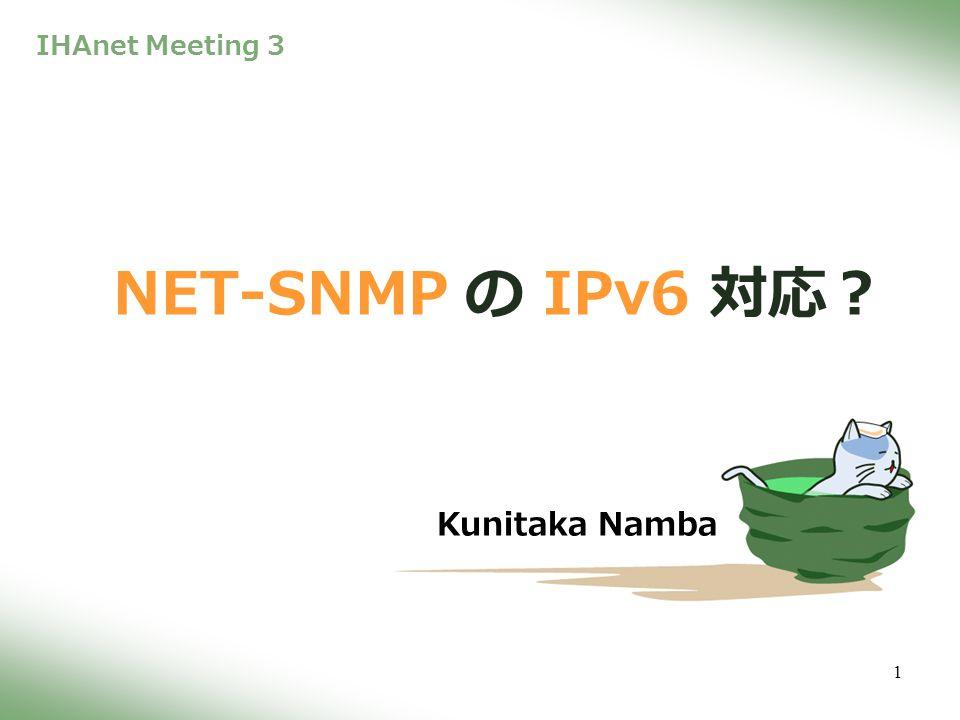 1 NET-SNMP の IPv6 対応? Kunitaka Namba IHAnet Meeting 3