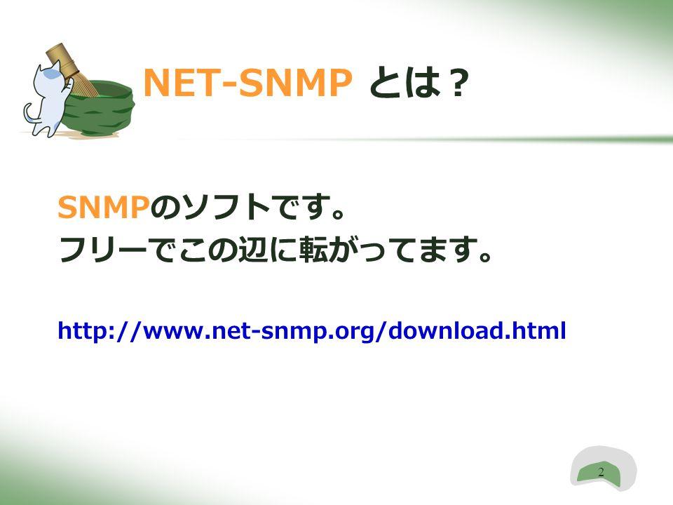 3 結局何 が変わったのさ? IP-MIB::ipSystemStatsInReceives.ipv6 IP-MIB::ipSystemStatsHCInReceives.ipv6 IP-MIB::ipSystemStatsInOctets.ipv6 IP-MIB::ipSystemStatsHCInOctets.ipv6 IP-MIB::ipSystemStatsInHdrErrors.ipv6 IP-MIB::ipSystemStatsInNoRoutes.ipv6 IP-MIB::ipSystemStatsInAddrErrors.ipv6 以下略