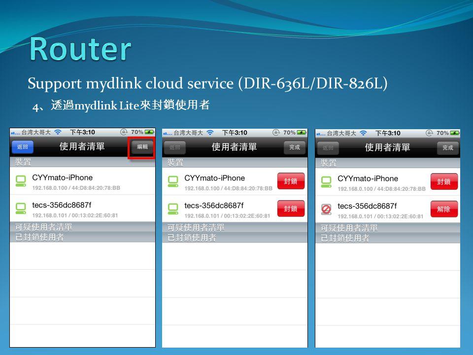 Support mydlink cloud service (DIR-636L/DIR-826L) 4 、透過 mydlink Lite 來封鎖使用者