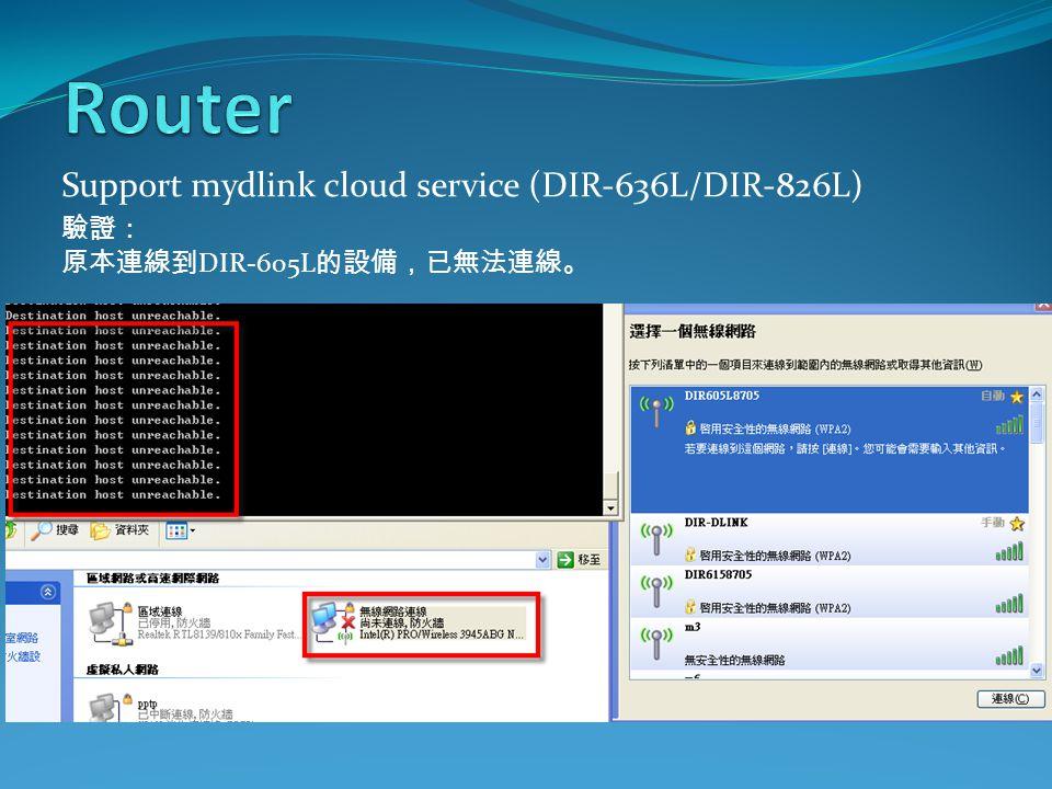 Support mydlink cloud service (DIR-636L/DIR-826L) 驗證: 原本連線到 DIR-605L 的設備,已無法連線。