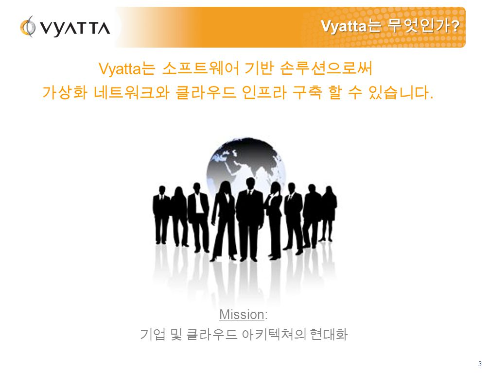 3 Vyatta 는 무엇인가 .