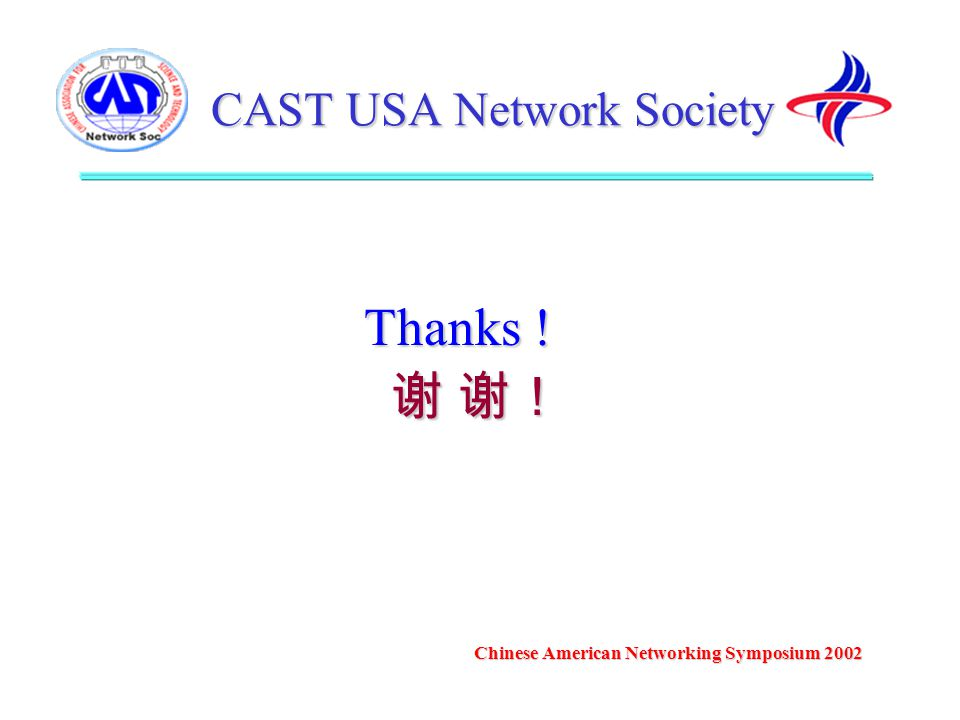 CAST USA Network Society Thanks ! Thanks ! 谢 谢! 谢 谢! Chinese American Networking Symposium 2002