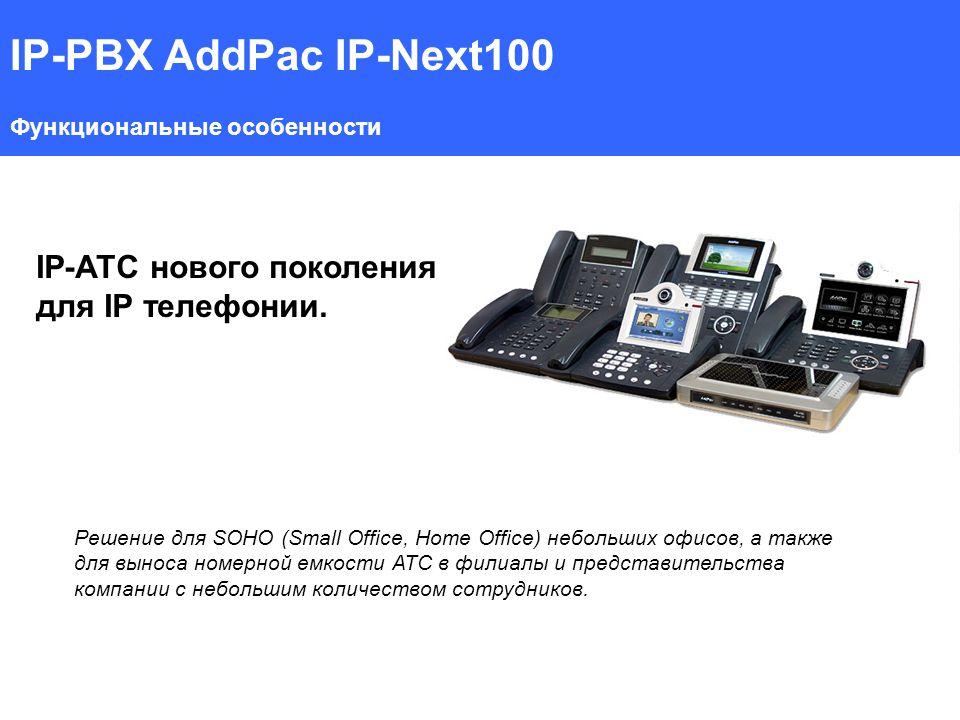 IP-PBX AddPac IP-Next100 Функциональные особенности IP-АТС нового поколения для IP телефонии.