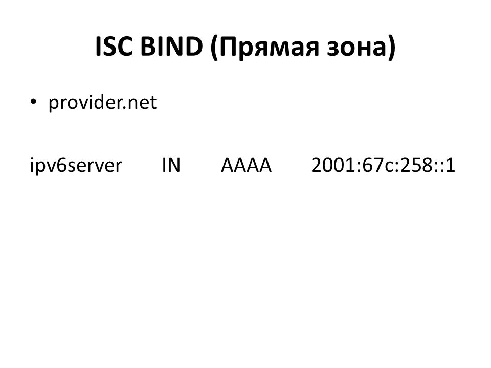 ISC BIND (Прямая зона) provider.net ipv6server IN AAAA 2001:67c:258::1