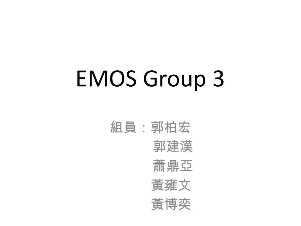 EMOS Group 3 組員:郭柏宏 郭建漢 蕭鼎亞 黃雍文 黃博奕