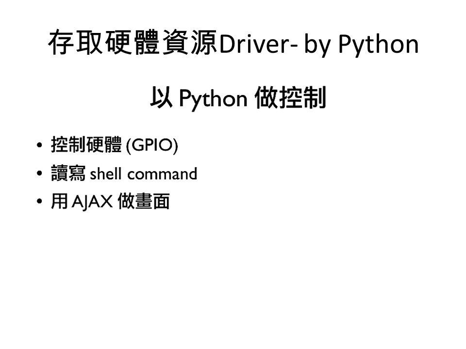 存取硬體資源 Driver- by Python