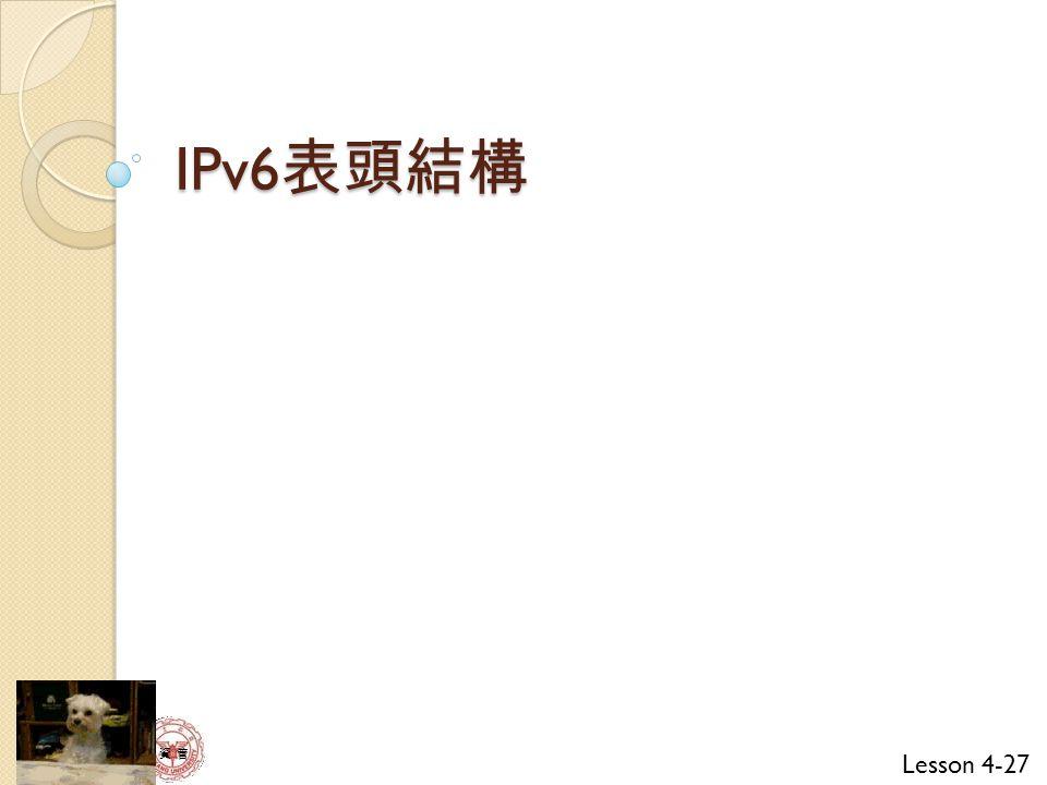 Lesson 4-27 資 管 IPv6 表頭結構