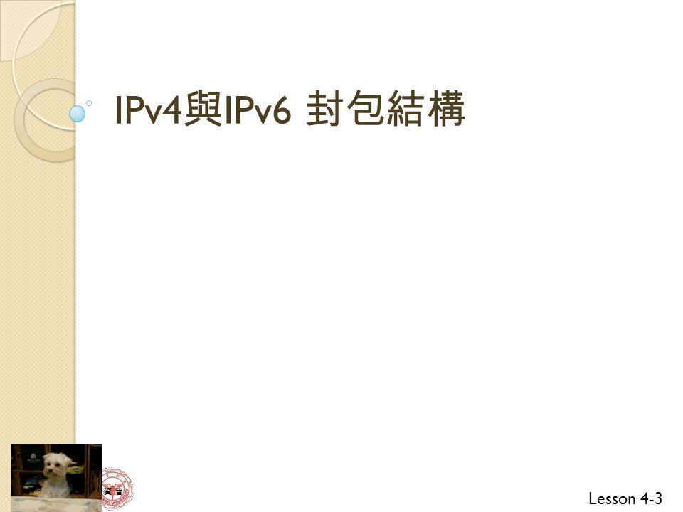 Lesson 4-3 資 管 IPv4 與 IPv6 封包結構