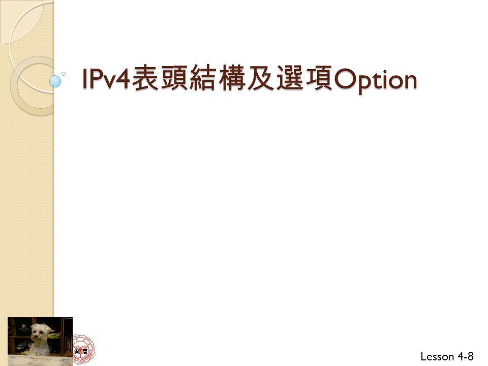 Lesson 4-8 資 管 IPv4 表頭結構及選項 Option