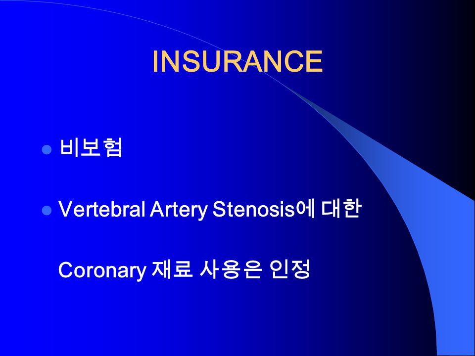 INSURANCE 비보험 Vertebral Artery Stenosis 에 대한 Coronary 재료 사용은 인정