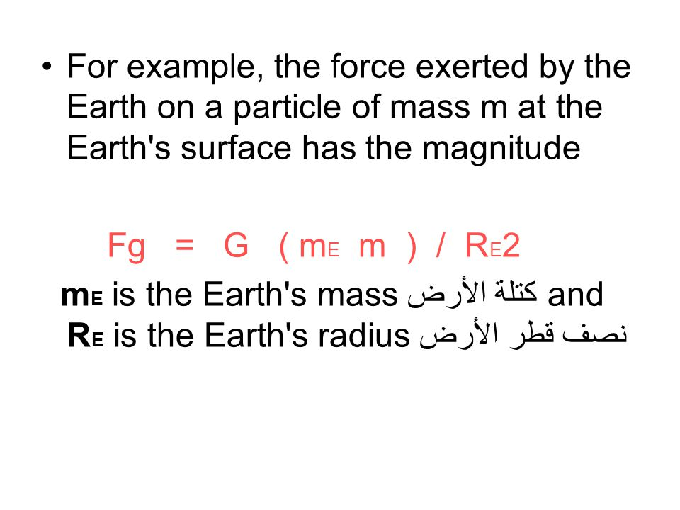 the gravitational force exerted by a finite-size, spherically symmetric mass distribution on a particle outside the sphere is the same as if the entire mass of the sphere were concentrated at its center تعمل القوى كما لو أن كتلة الكرة مركزة في مركزها.