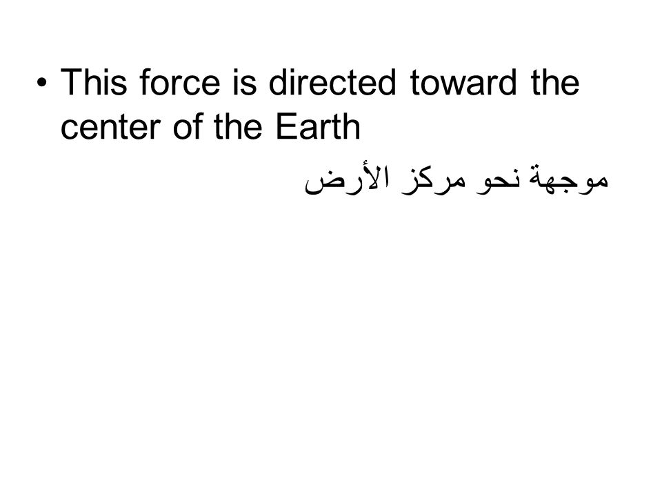 For example, the force exerted by the Earth on a particle of mass m at the Earth s surface has the magnitude Fg = G ( m E m ) / R E 2 m E is the Earth s mass كتلة الأرض and R E is the Earth s radius نصف قطر الأرض