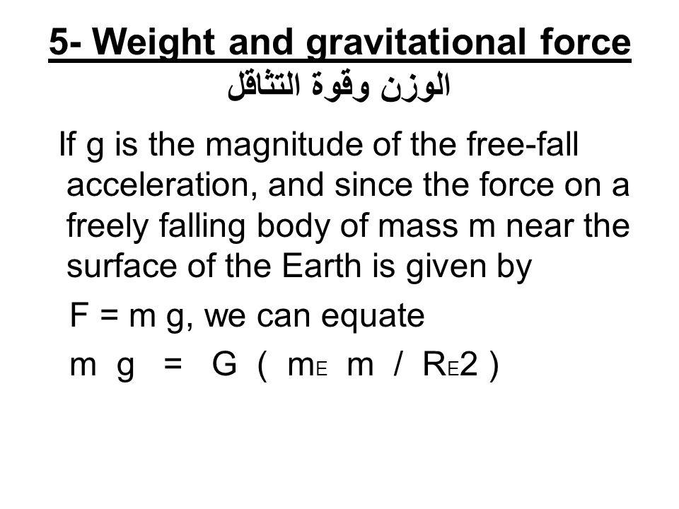 4-Measurement of the gravitational constant قياس ثابت التثاقل العام The universal gravitational constant, G, was measured by Henry Cavendish in 1798