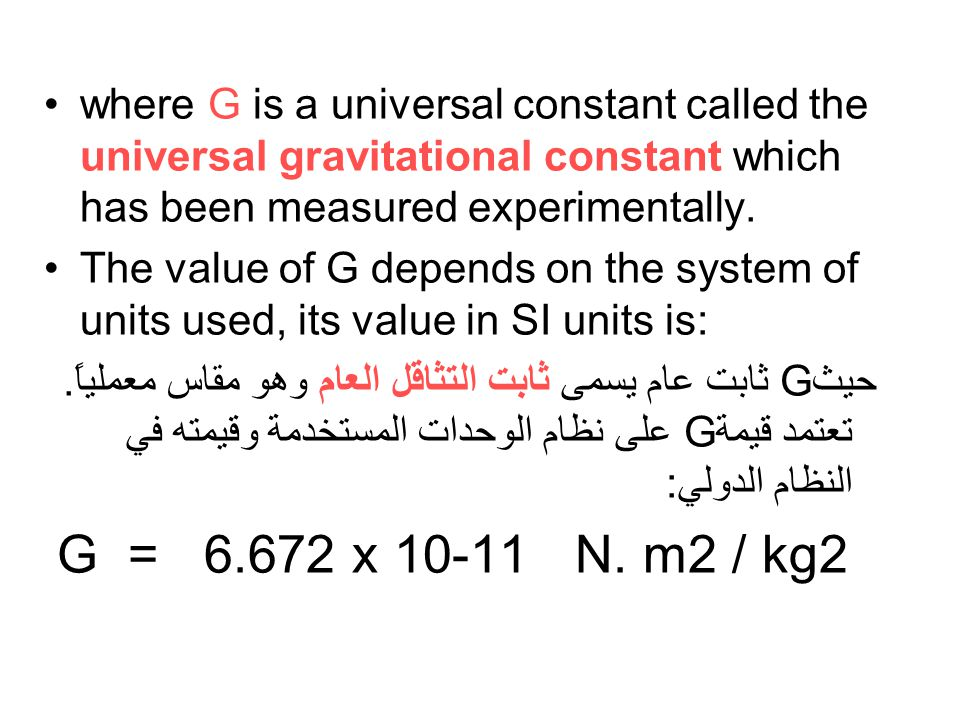 If the particles have masses m 1 and m 2 and are separated by a distance r, the magnitude of this gravitational force is: إذا كانت كتلة الجسيمان m 1 و m 2 وكان يفصلاهما مسافة r ، فإن مقدار قوة التثاقل يكون: