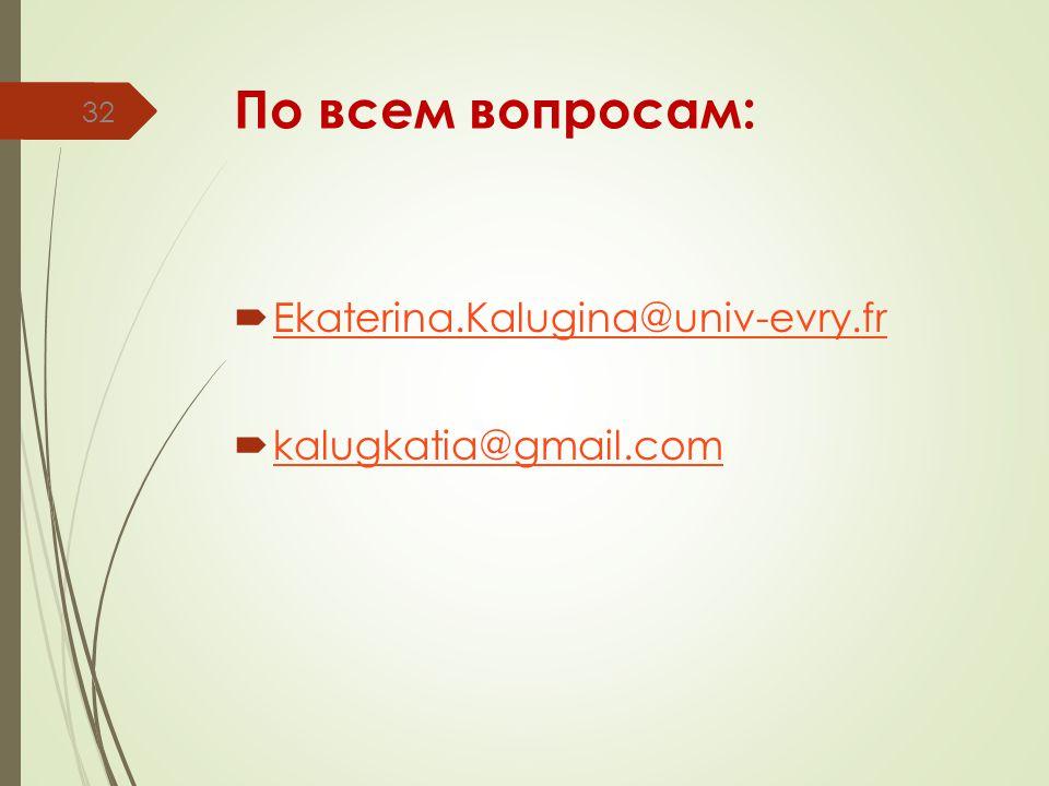 По всем вопросам:  Ekaterina.Kalugina@univ-evry.fr Ekaterina.Kalugina@univ-evry.fr  kalugkatia@gmail.com kalugkatia@gmail.com 32