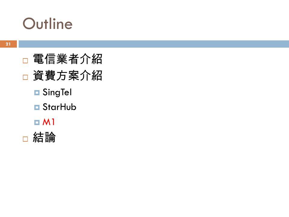 Outline  電信業者介紹  資費方案介紹  SingTel  StarHub  M1  結論 21