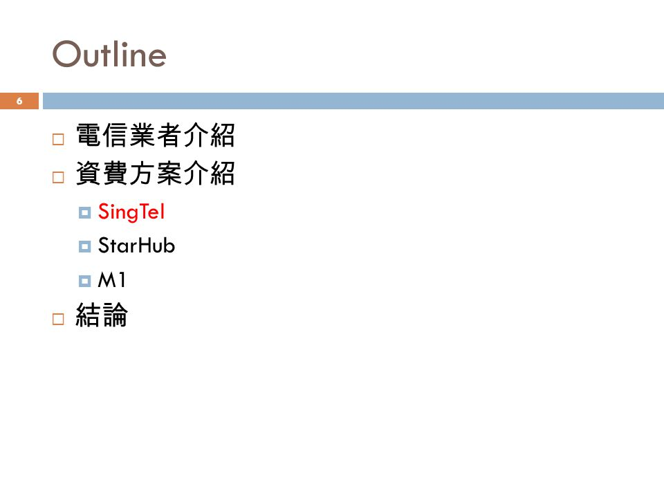 Outline  電信業者介紹  資費方案介紹  SingTel  StarHub  M1  結論 6