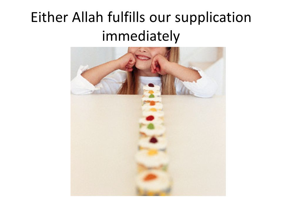 Either Allah fulfills our supplication immediately
