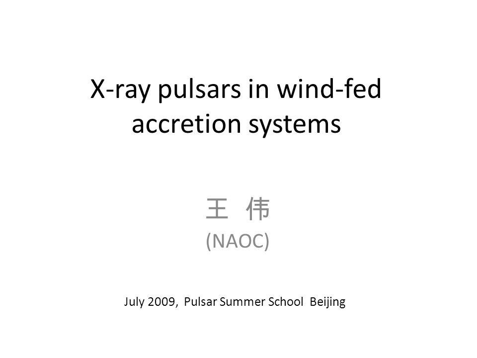 X-ray pulsars in wind-fed accretion systems 王 伟 (NAOC) July 2009, Pulsar Summer School Beijing