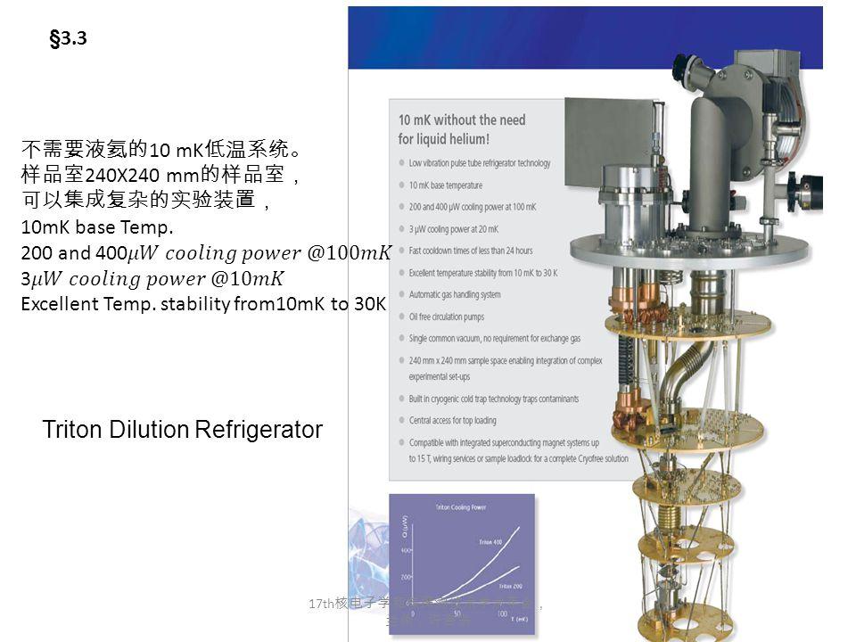 Triton Dilution Refrigerator 17th 核电子学和核探测技术学术年会, 兰州,许咨宗 §3.3