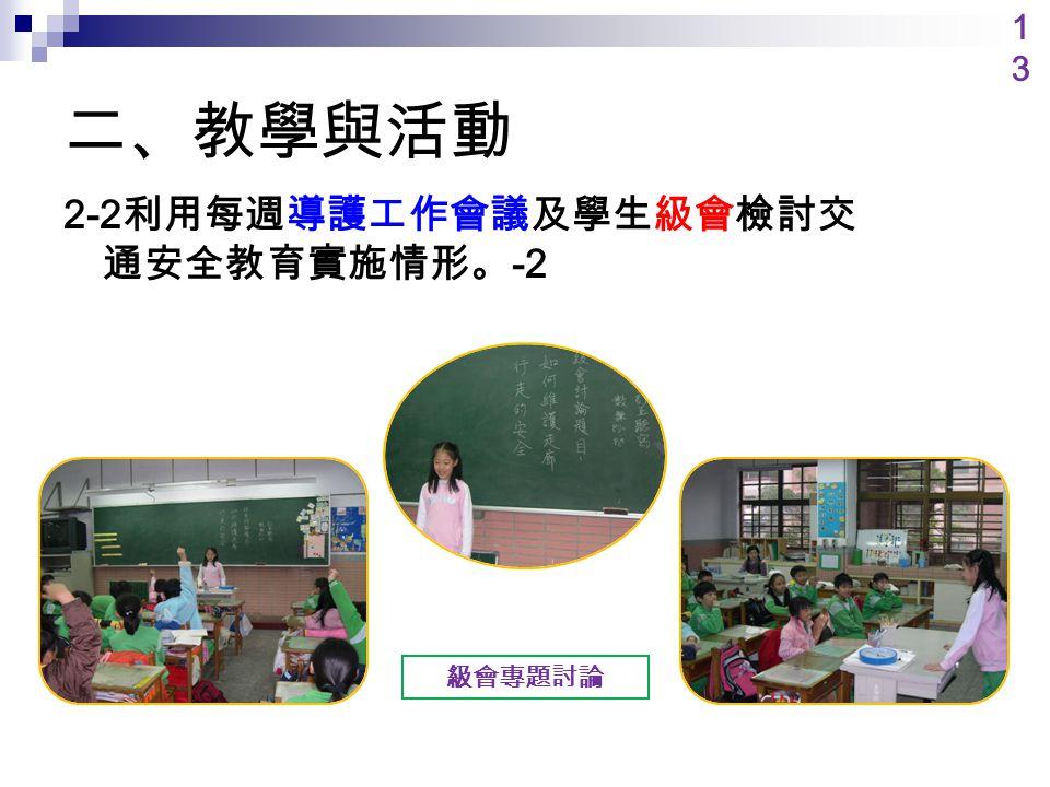 二、教學與活動 2-2 利用每週導護工作會議及學生級會檢討交 通安全教育實施情形。 -2 級會專題討論 1313