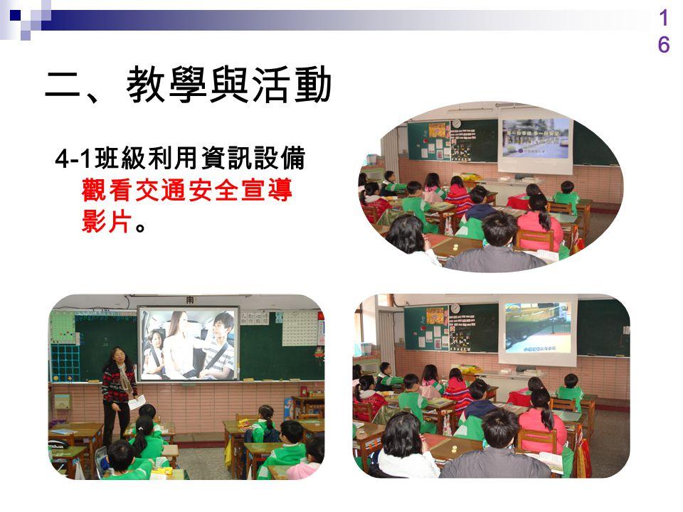 二、教學與活動 4-1 班級利用資訊設備 觀看交通安全宣導 影片。 1616
