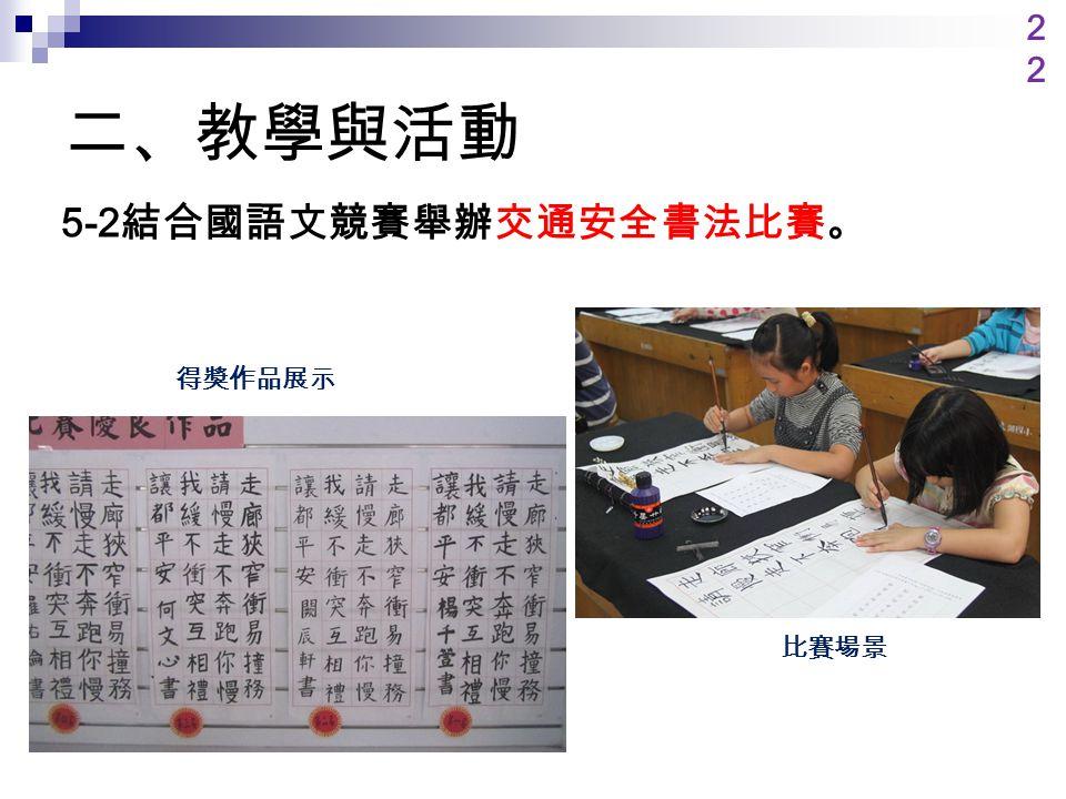 二、教學與活動 5-2 結合國語文競賽舉辦交通安全書法比賽。 得獎作品展示2 比賽場景