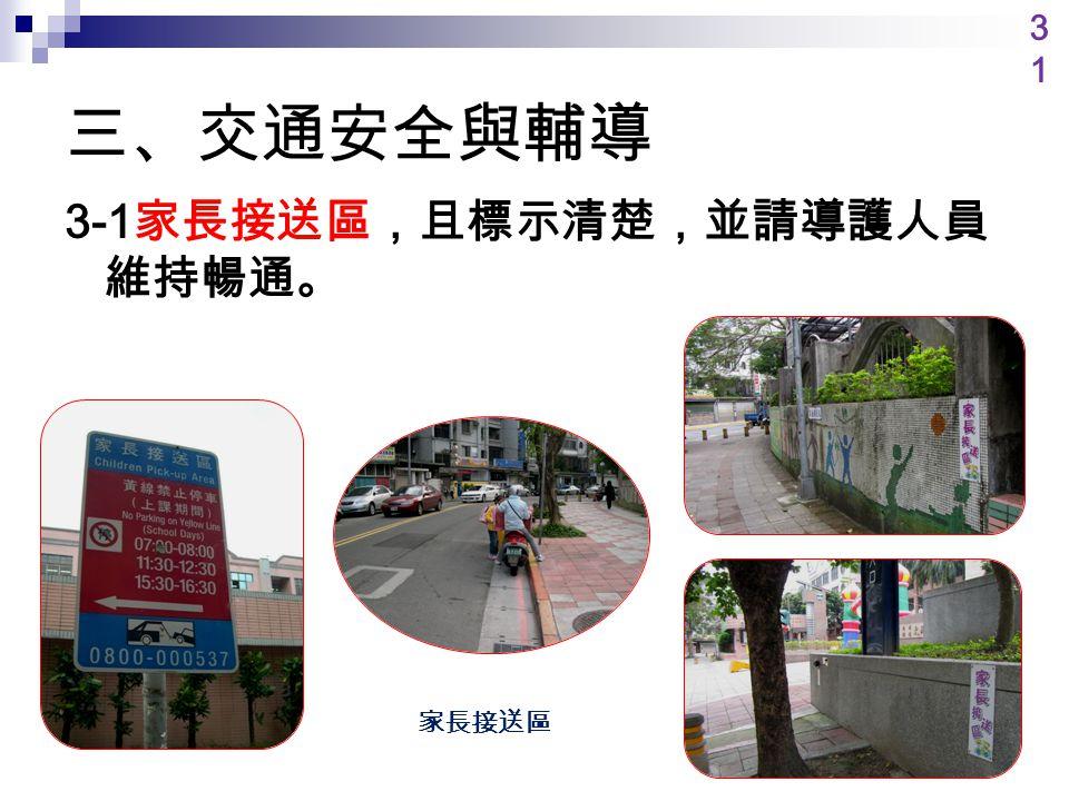 三、交通安全與輔導 3-1 家長接送區,且標示清楚,並請導護人員 維持暢通。 家長接送區 3131