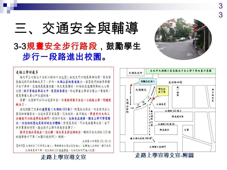 三、交通安全與輔導 3-3 規畫安全步行路段,鼓勵學生 步行一段路進出校園。 走路上學宣導文宣3 走路上學宣導文宣 - 附圖